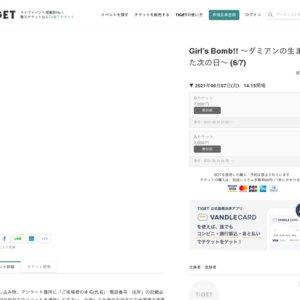 Girl's Bomb!! 〜ダミアンの生まれた次の日〜 2021
