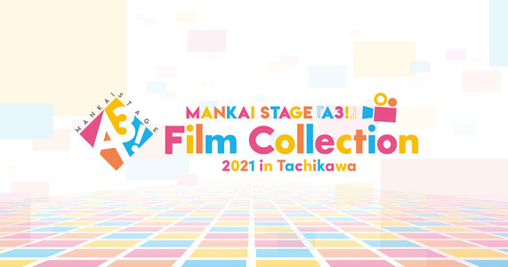 MANKAI STAGE『A3!』Film Collection 2021 in Tachikawa 6/22夜