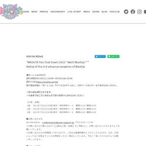 """わーすたファンクラブイベント2021 """"お待たせ!わーしっぷ!"""" -3部-"""