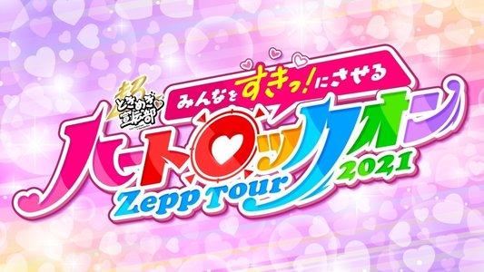 【8/21】みんなをすきっ!にさせるハートロックオンZepp Tour 2021 北海道公演1部