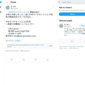 わゆさバケモンフェス/2匹目 〜真夏の交響曲(シンフォニア)〜