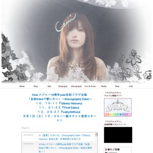 Ceui LIVE 第1章 -Labyrinthus- 追加公演