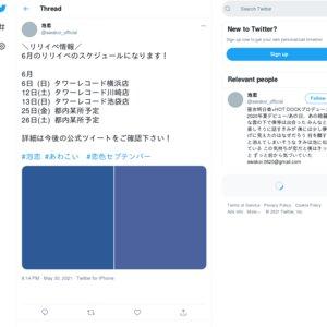 淡恋 デビューシングル「恋色September」リリースイベント 6/13
