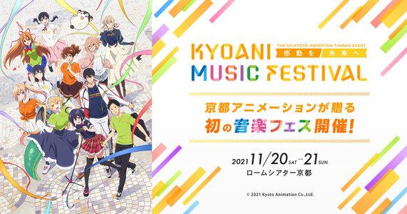 「第5回京都アニメーションファン感謝イベント KYOANI MUSIC FESTIVAL ―感動を未来へ―」11月21日