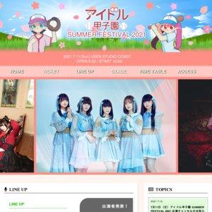アイドル甲子園 SUMMER FESTIVAL 2021
