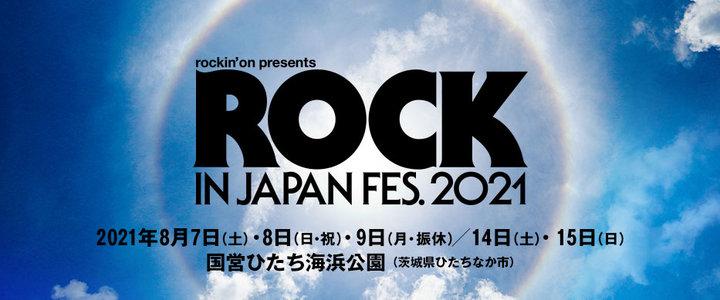 【中止】 rockin'on presents ROCK IN JAPAN FESTIVAL 2021 DAY5