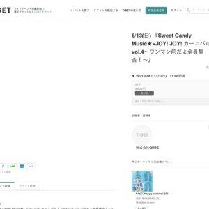 Sweet Candy Music★×JOY! JOY! カーニバル↑ vol.4〜ワンマン前だよ全員集合!〜