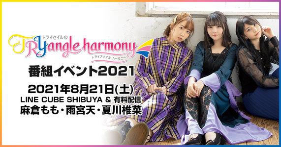 TrySailのTRYangle harmony 番組イベント2021 (夜の部)