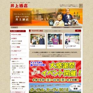 井上酒店・初夏の大感謝祭イベント(1日目)