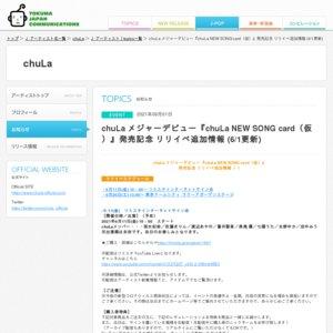 chuLa メジャーデビュー『chuLa NEW SONG card(仮)』発売記念リリースイベント 6/26