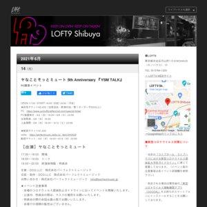 ヤなことそっとミュート 5th Anniversary 『YSM TALK』 FC限定イベント