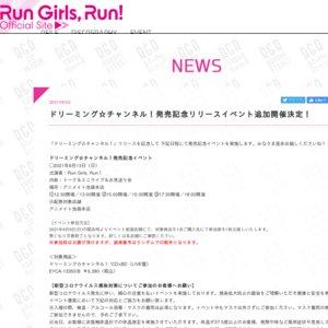 ドリーミング☆チャンネル!発売記念イベント アニメイト池袋本店 ①