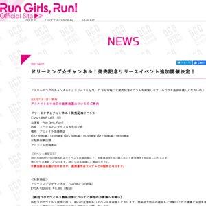 ドリーミング☆チャンネル!発売記念イベント アニメイト池袋本店 ③
