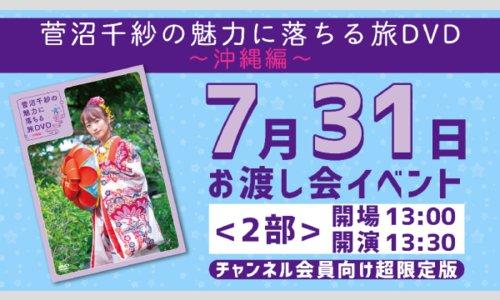 菅沼千紗の魅力に落ちる旅DVD~沖縄編~【7/31お渡し会2部】
