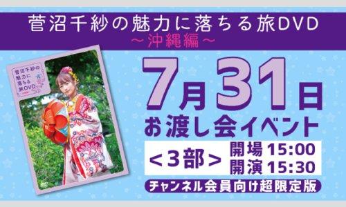 菅沼千紗の魅力に落ちる旅DVD~沖縄編~【7/31お渡し会3部】