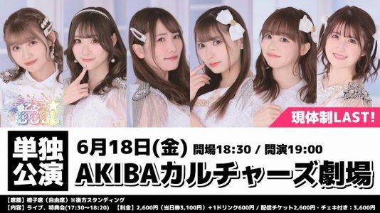 【6/18】愛乙女☆DOLL単独公演/AKIBAカルチャーズ劇場