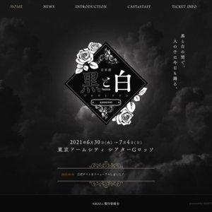 音楽劇「黒と白 -purgatorium- amoroso」 07/01(木) 12:30