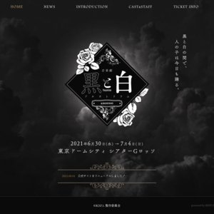 音楽劇「黒と白 -purgatorium- amoroso」 07/01(木) 18:00