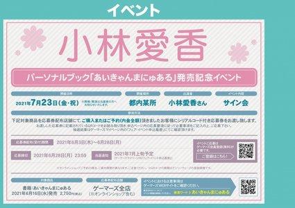 小林愛香パーソナルブック「あいきゃんまにゅある」発売記念イベント ゲーマーズ回