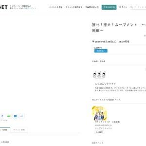 推せ!推せ!ムーブメント!大阪編!(2021/6/26)