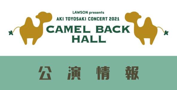 LAWSON presents 豊崎愛生 コンサート2021~Camel Back hall~ 東京 7/25昼 <追加公演>