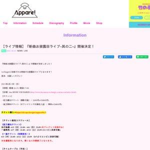 新曲お披露目ライブ~其の二~