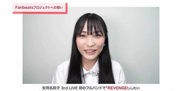 安月名莉子3rd LIVE 「REVENGE!」