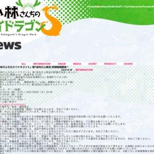 小林さんちのメイドラゴンS第1話先行上映会