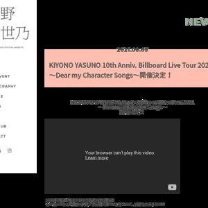 KIYONO YASUNO 10th Anniv. Billboard Live Tour 2021~Dear my Character Songs~ <Billboard Live 東京>2nd
