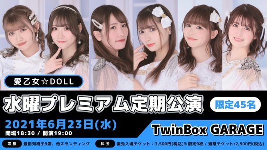 【6/23】愛乙女☆DOLL水曜プレミアム定期公演!vol.3