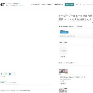 すーぱープーばぁー!! 津宮乃萌 生誕祭 〜つくもえち22歳なんよ〜