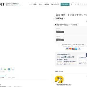 キミに贈る朗読会「サトラレ~the reading~」7/3 B 15:00~