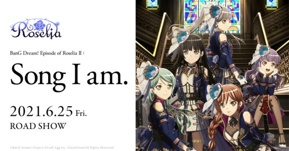「Episode of Roselia Ⅱ : Song I am.」舞台挨拶ツアー 6/27 新宿ピカデリー ➀13:00