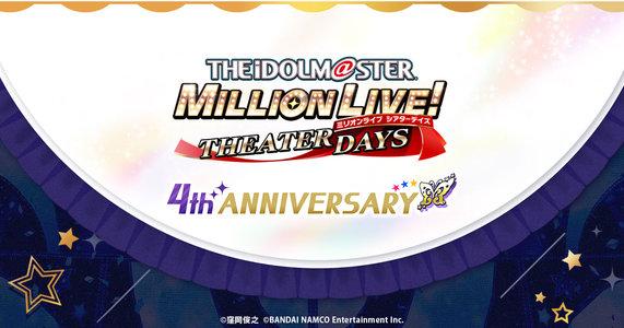 ミリシタ4周年!!! Anniversary 4 you! 公開生配信観覧