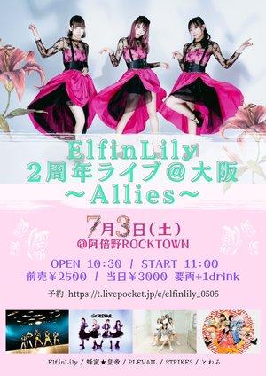 ElfinLily2周年ライブ@大阪〜Allies〜
