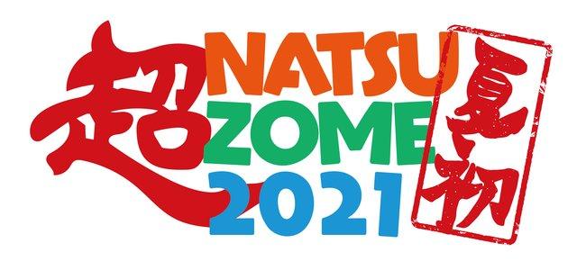 超NATSUZOME 2021 -DAY 2-