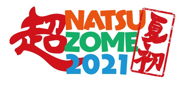 超NATSUZOME 2021 -DAY 1-