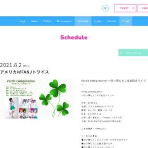 Verde compleanno ~四つ葉もちこB.D記念ライブ~