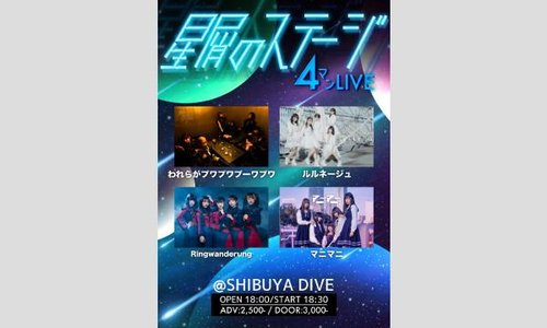 星屑のステージ【4マンLIVE】(2021年6月11日)