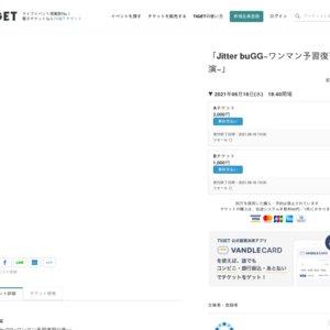 Jitter buGG~ワンマン予習復習公演~