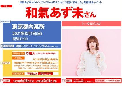 和氣あず未 4thシングル「Viewtiful Days!/記憶に恋をした」発売記念イベント アニメイト回