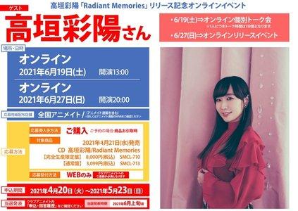 【配信】高垣彩陽「Radiant Memories」リリース記念オンラインイベント オンライン個別トーク会
