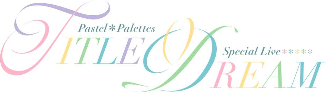 【ライブ配信】Pastel*Palettes Special Live 「TITLE DREAM」
