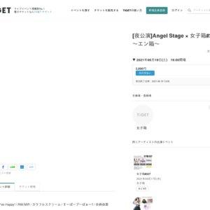 [夜公演] Angel Stage × 女子箱#229 〜エン箱〜