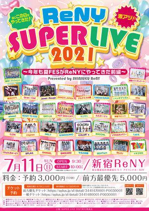 「ReNY SUPER LIVE 2021」 Presented by SHINJUKU ReNY 〜今年も夏FESがReNYにやってきた前編〜
