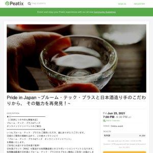 Pride in Japan ~プルーム・テック・プラスと日本酒造り手のこだわりから、 その魅力を再発見!~