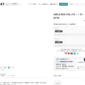 GIRLS BOX VOL.175 〜1部〜