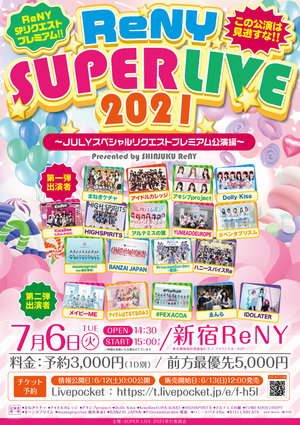 「ReNY SUPER LIVE 2021」Presented by SHINJUKU ReNY~※JULYスペシャルリクエストプレミアム公演編