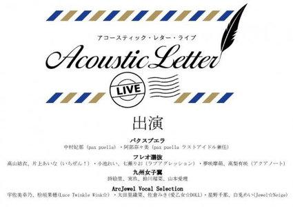 【6/24】acoustic letter LIVE @AKIBAカルチャーズ劇場