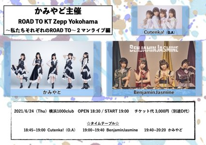 かみやど主催  ROAD TO KT Zepp Yokohama〜私たちそれぞれのROAD TO~2マンライブ編
